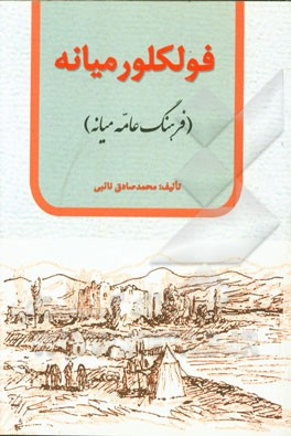 کتاب فولکلور میانه فرهنگ عامیانه میانه